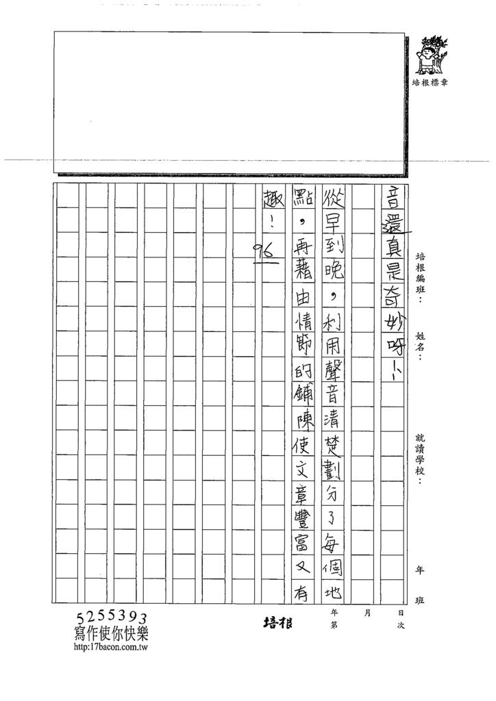 109W4303吳O哲 (4).tif