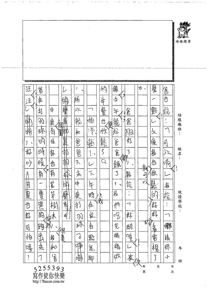 109W4303張O翔 (2).tif