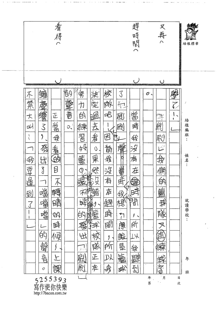 109W4303吳O哲 (2).tif