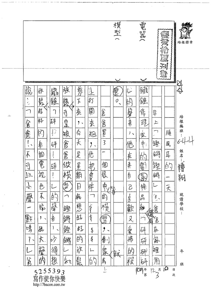 109W4303張O翔 (1).tif