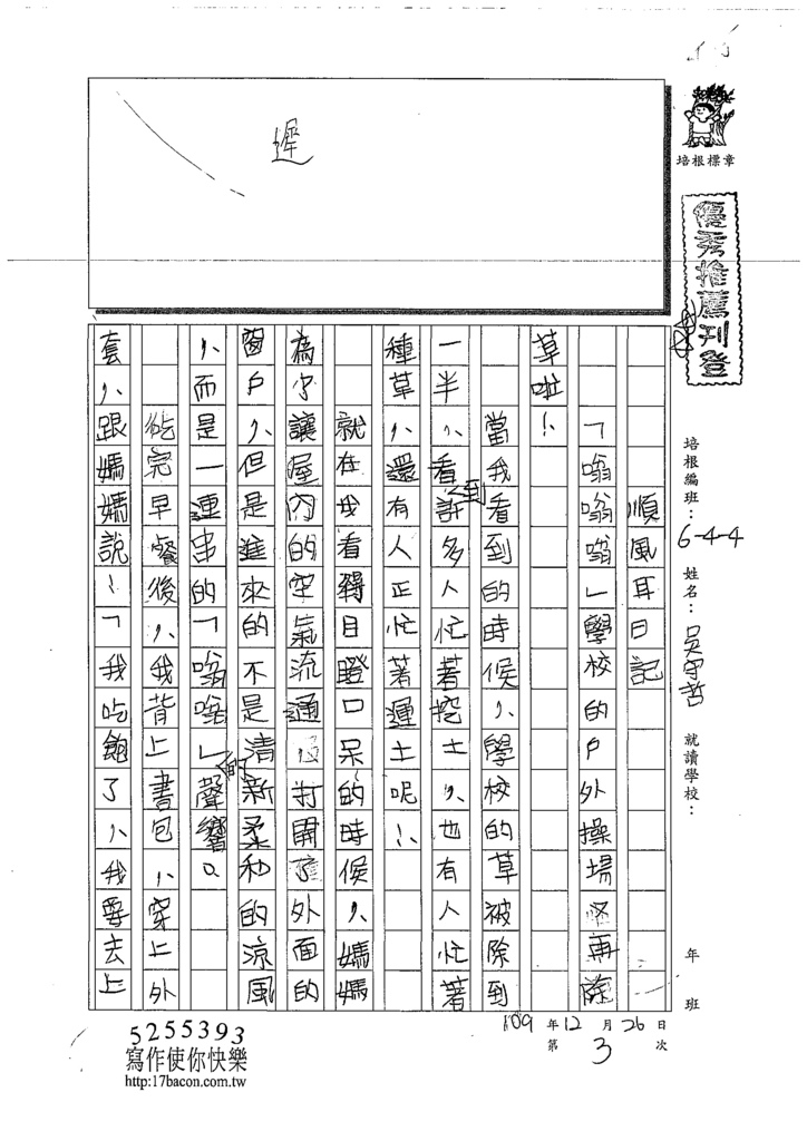 109W4303吳O哲 (1).tif