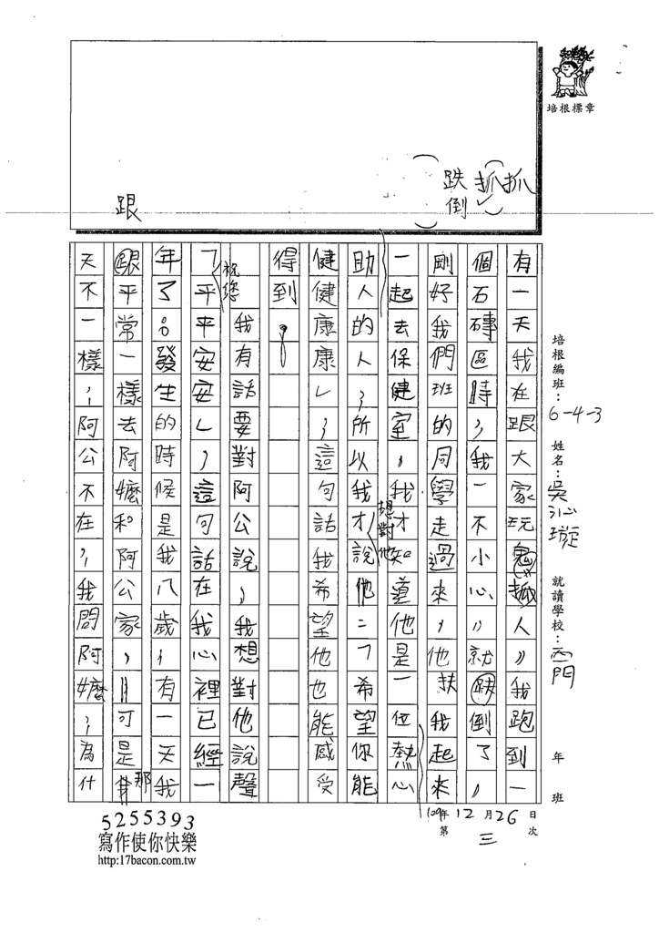 109W3303吳O璇 (2).tif