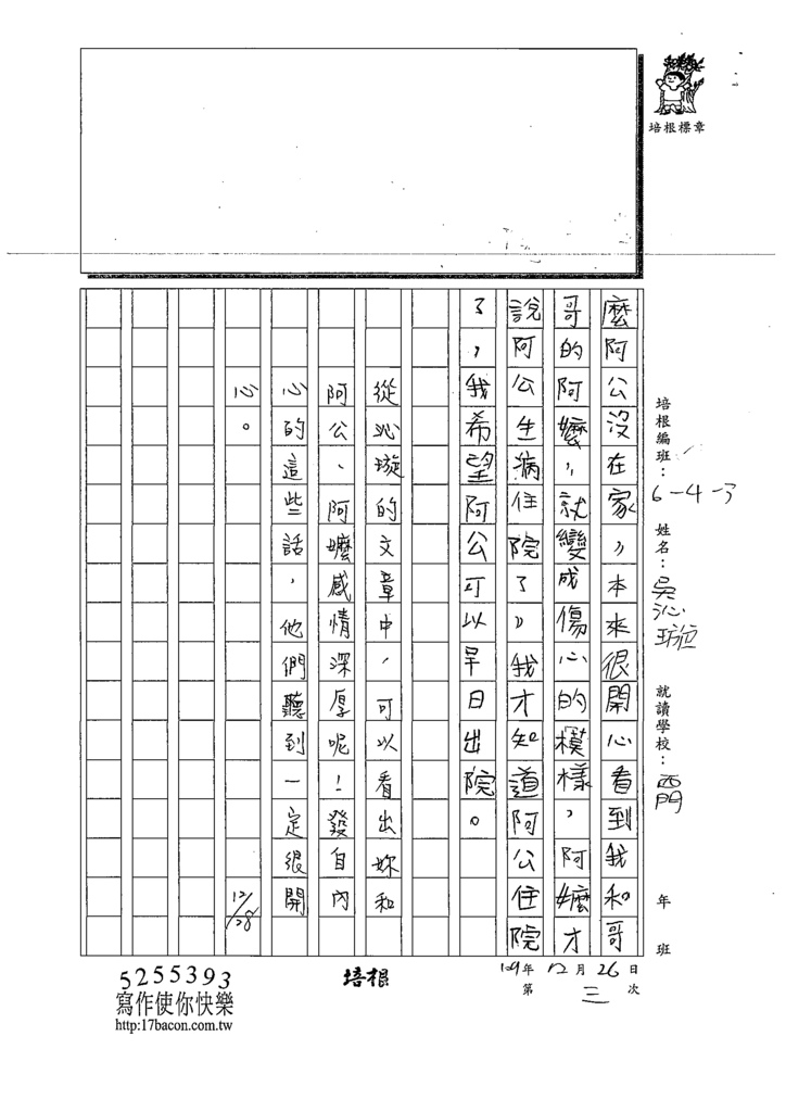 109W3303吳O璇 (3).tif
