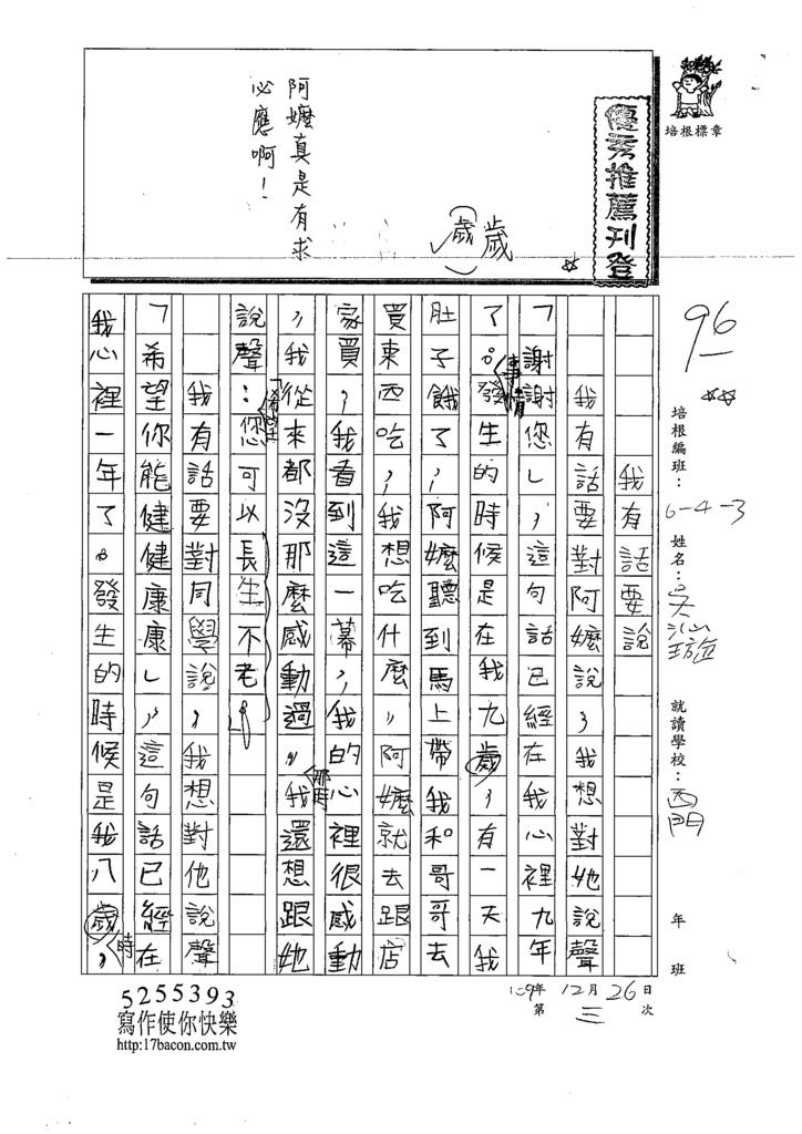 109W3303吳O璇 (1).tif