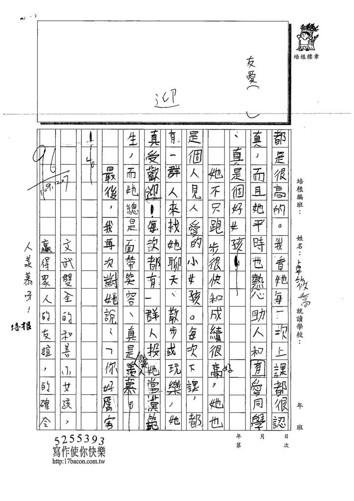 109W3303 卓O喬(2).tif