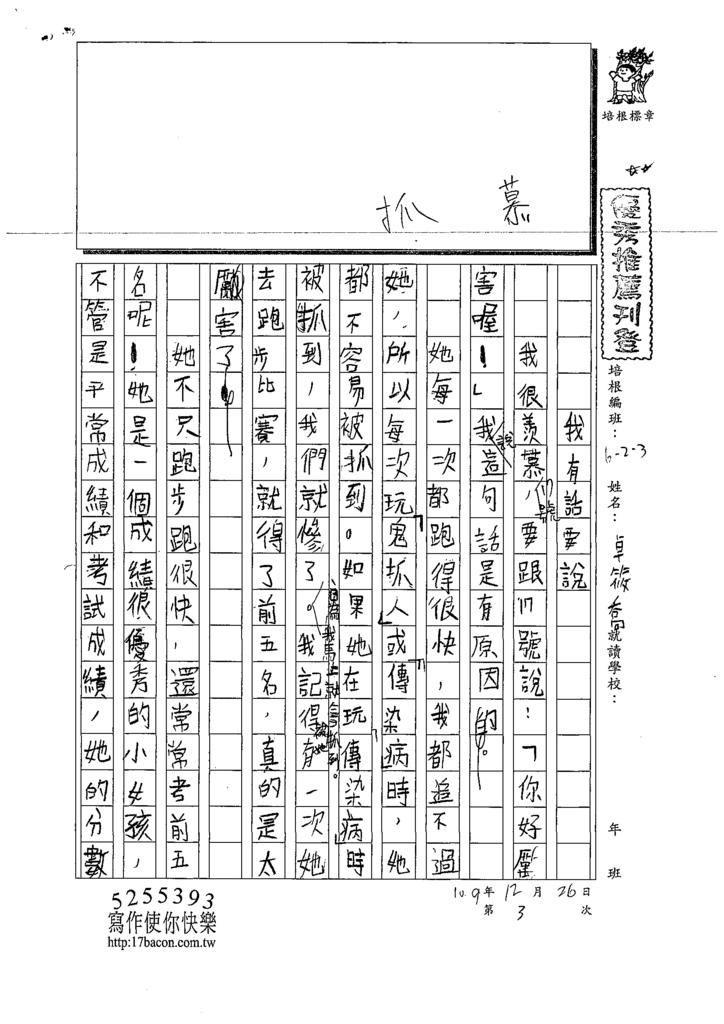 109W3303 卓O喬(1).tif