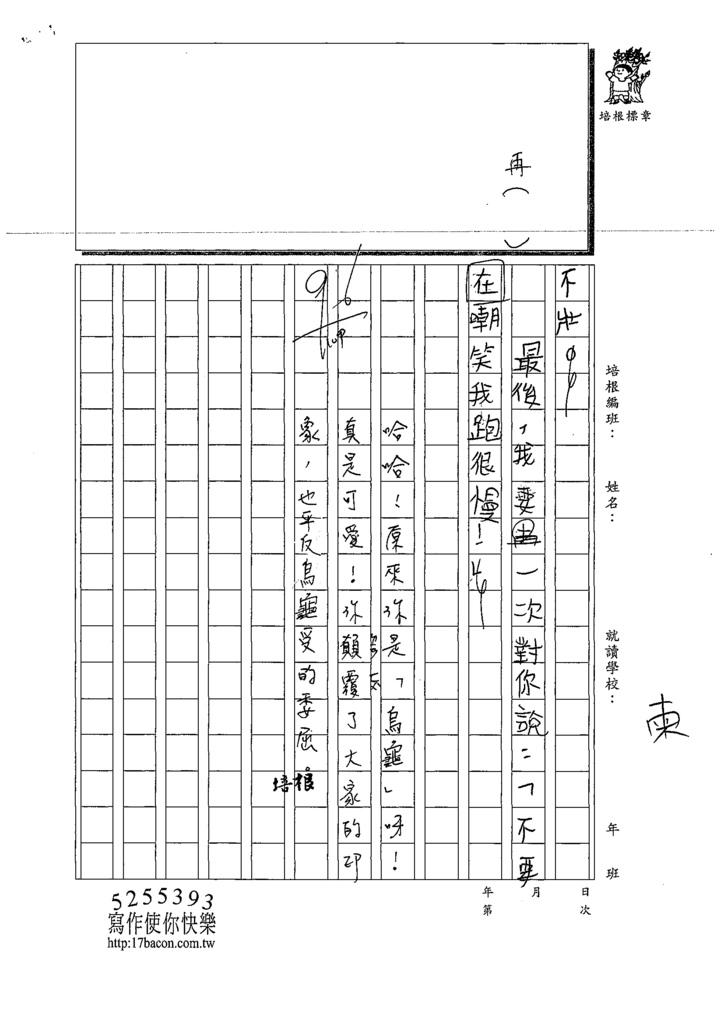109W3303 徐O恩(2).tif