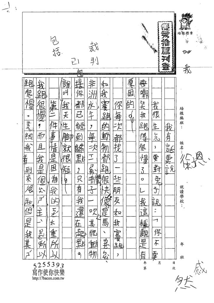 109W3303 徐O恩(1).tif
