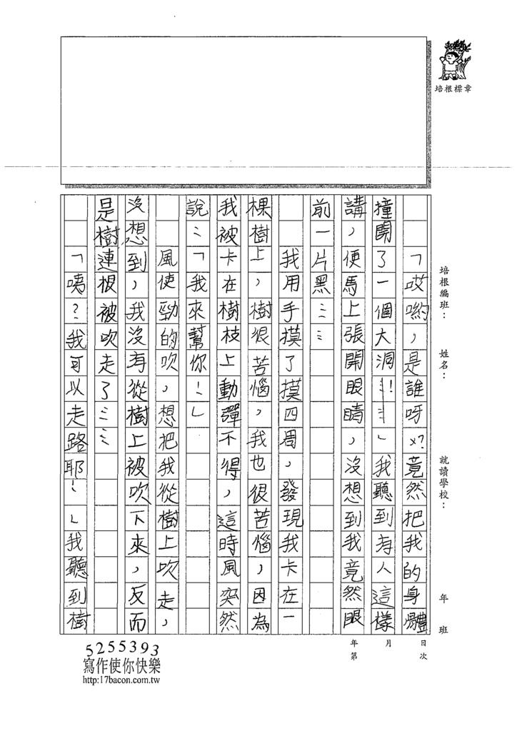 109W4303 薛O豪(2).tif