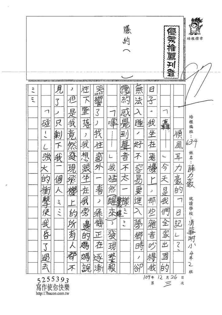 109W4303 薛O豪(1).tif