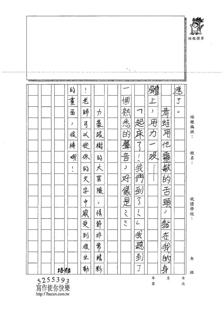 109W4303 薛O豪(4).tif