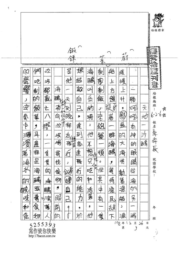 109W6303 卓O辰(1).tif