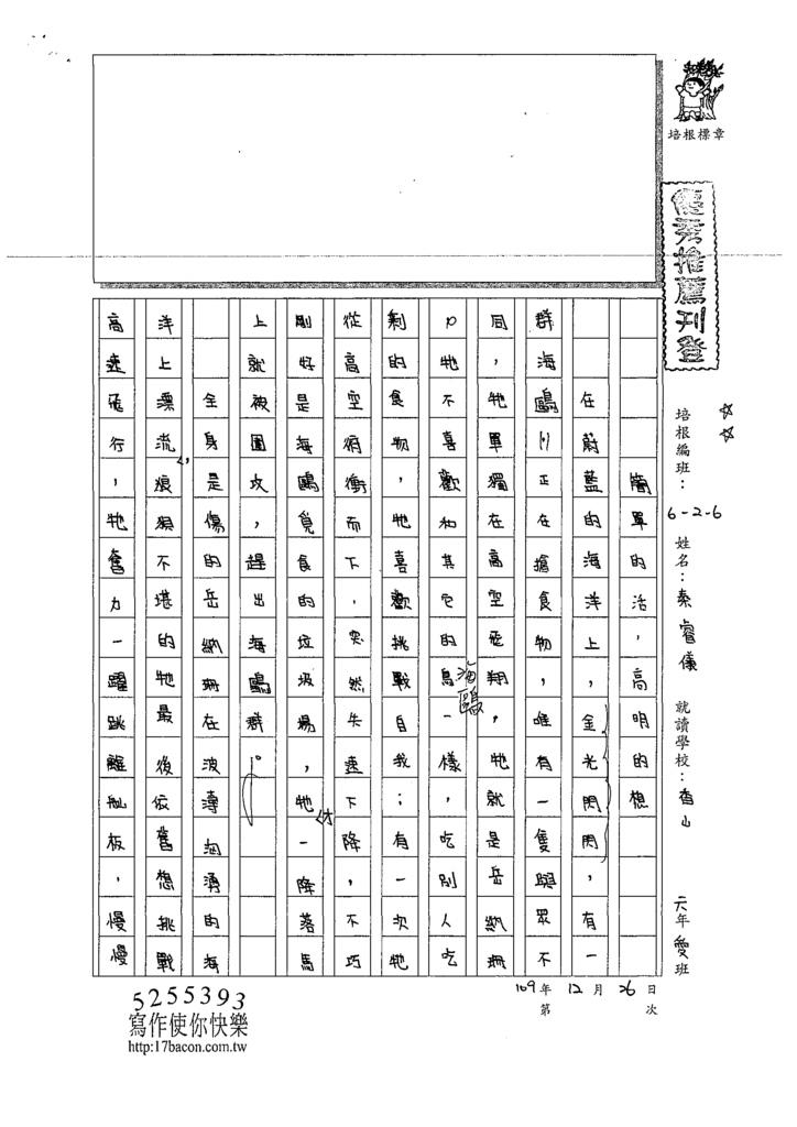 109W6303 秦O儀(1).tif