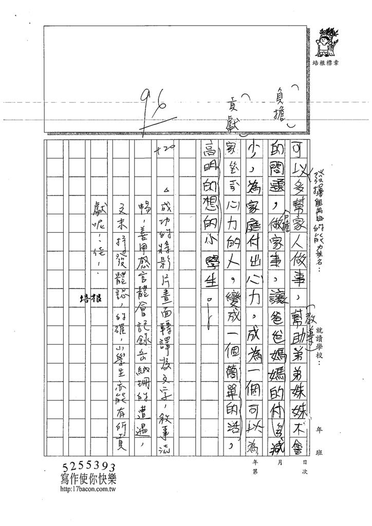 109W6303 卓O辰(4).tif