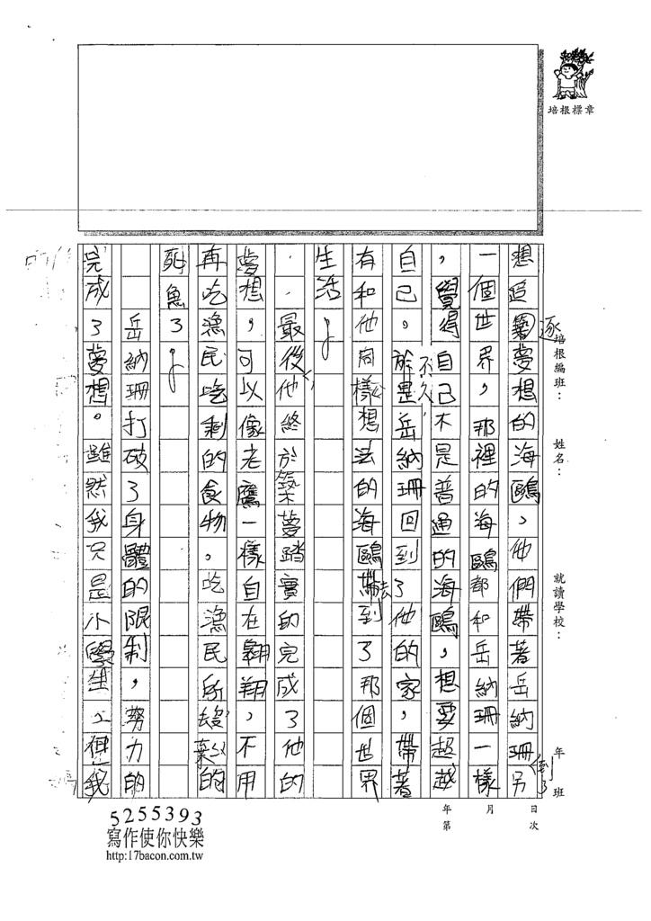 109W6303 卓O辰(3).tif