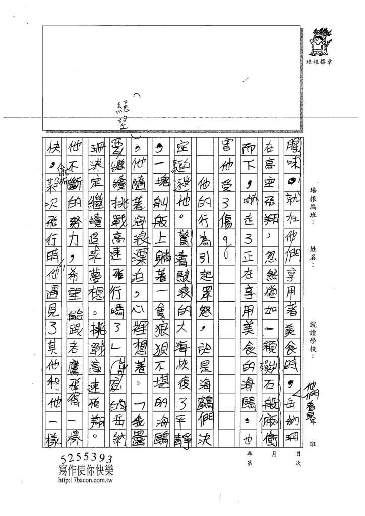 109W6303 卓O辰(2).tif
