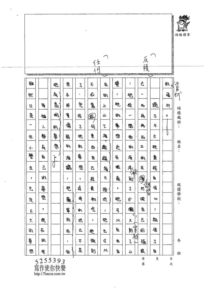 109W6303 秦O儀(2).tif