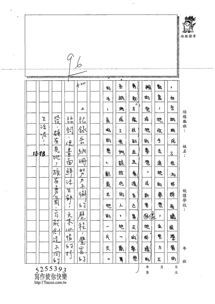 109W6303 秦O儀(3).tif