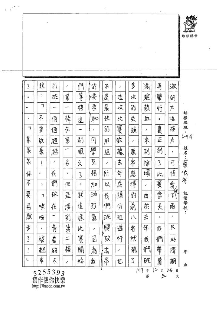 109WA303蔡O芩 (3).tif
