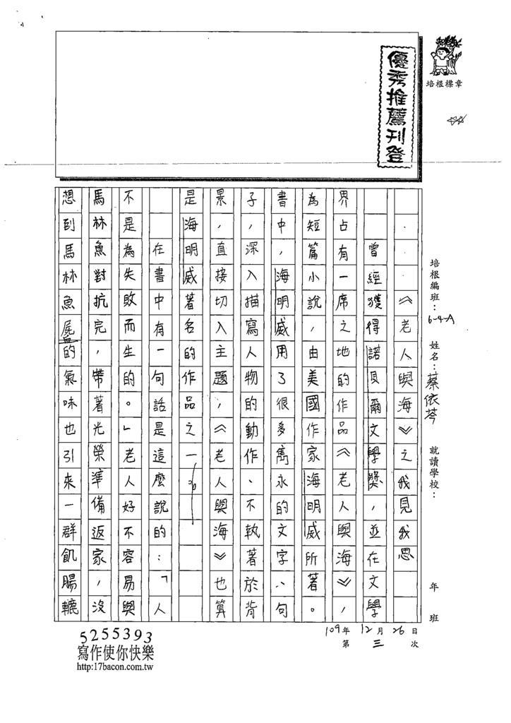 109WA303蔡O芩 (1).tif