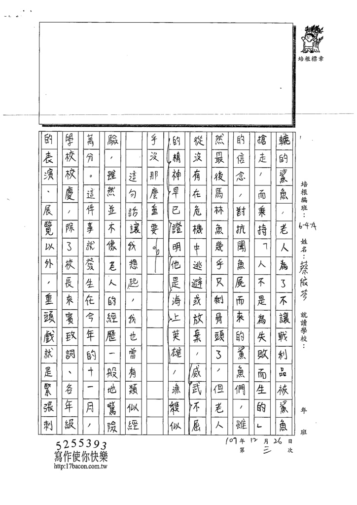 109WA303蔡O芩 (2).tif