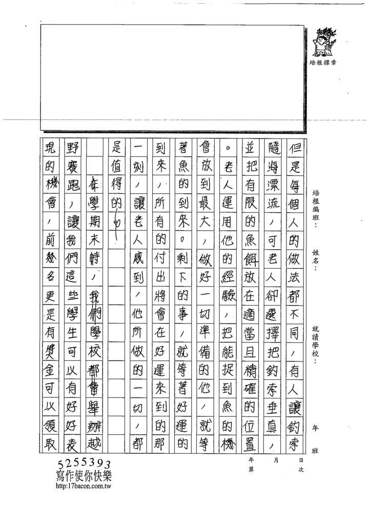 109WA303蔡O恬 (2).tif