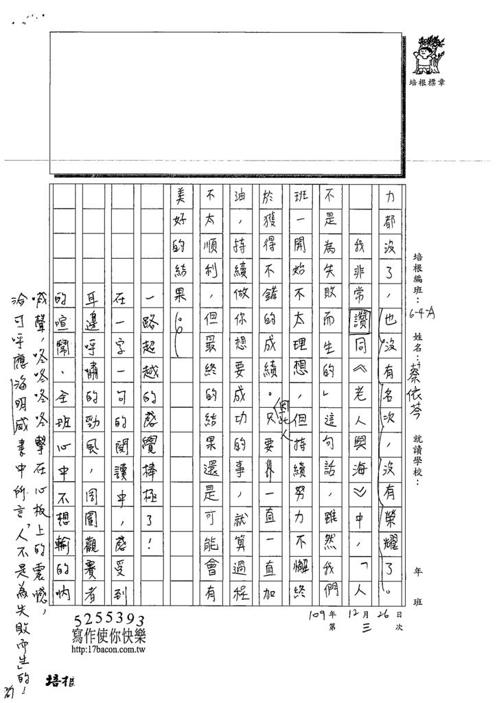 109WA303蔡O芩 (5).tif