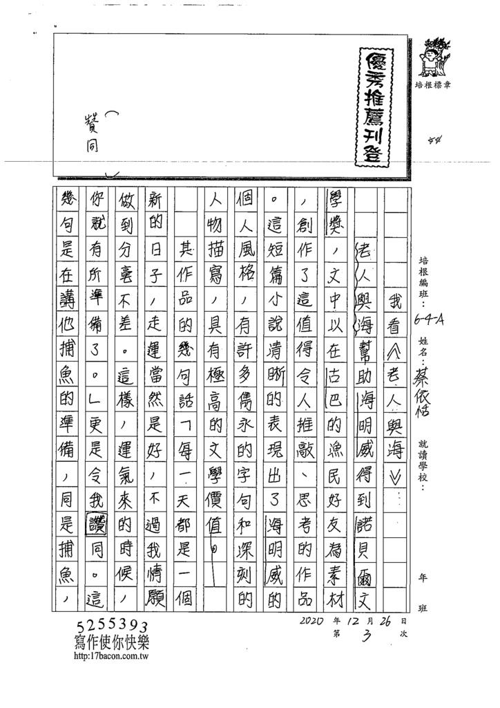 109WA303蔡O恬 (1).tif