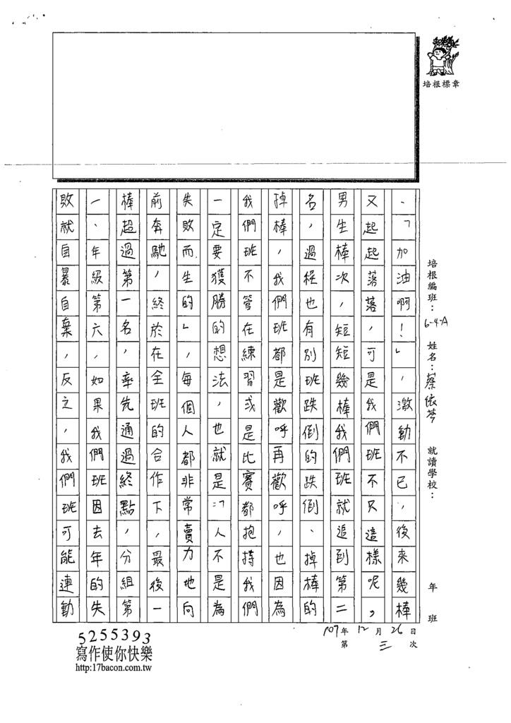109WA303蔡O芩 (4).tif