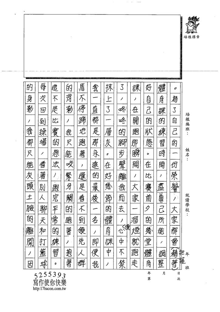 109WA303蔡O恬 (3).tif