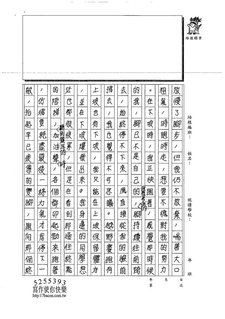 109WA303蔡O恬 (5).tif