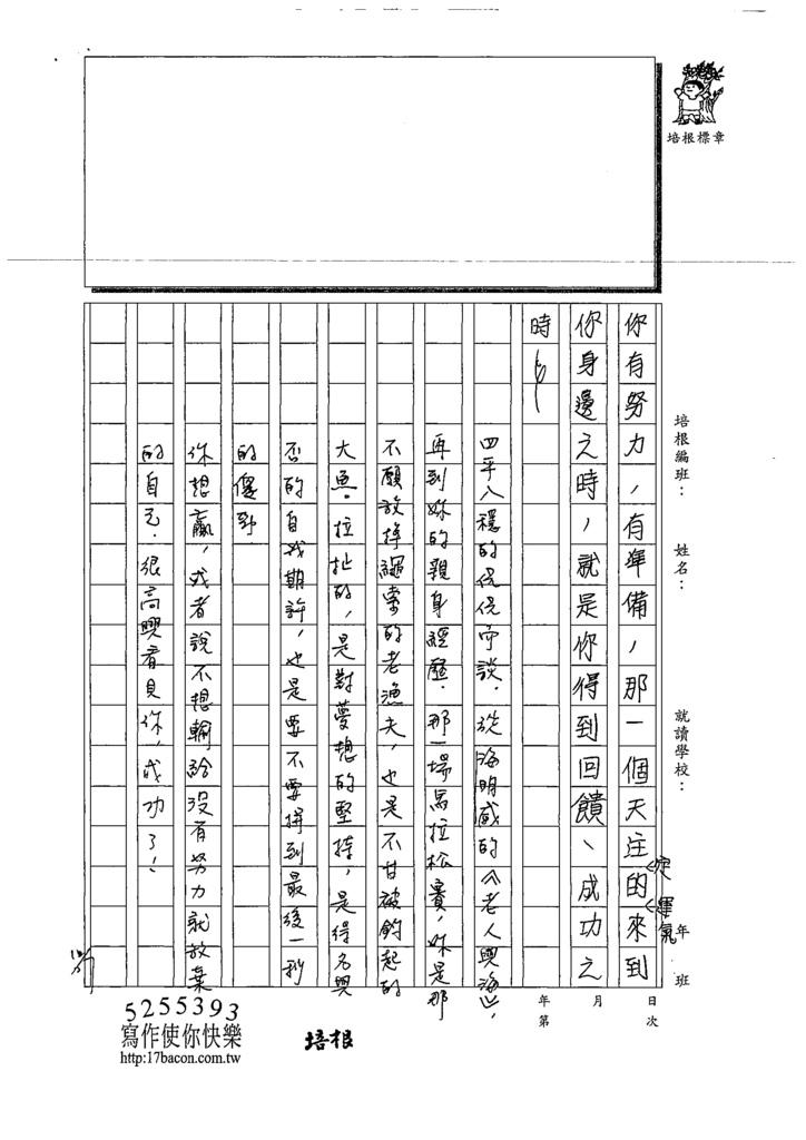 109WA303蔡O恬 (7).tif