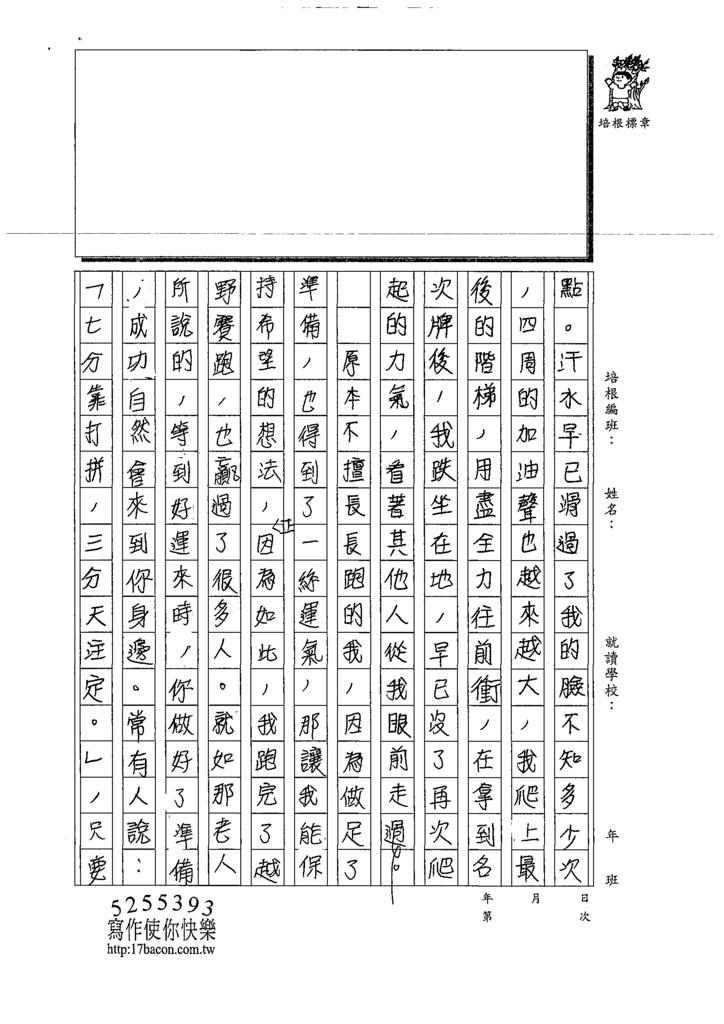109WA303蔡O恬 (6).tif