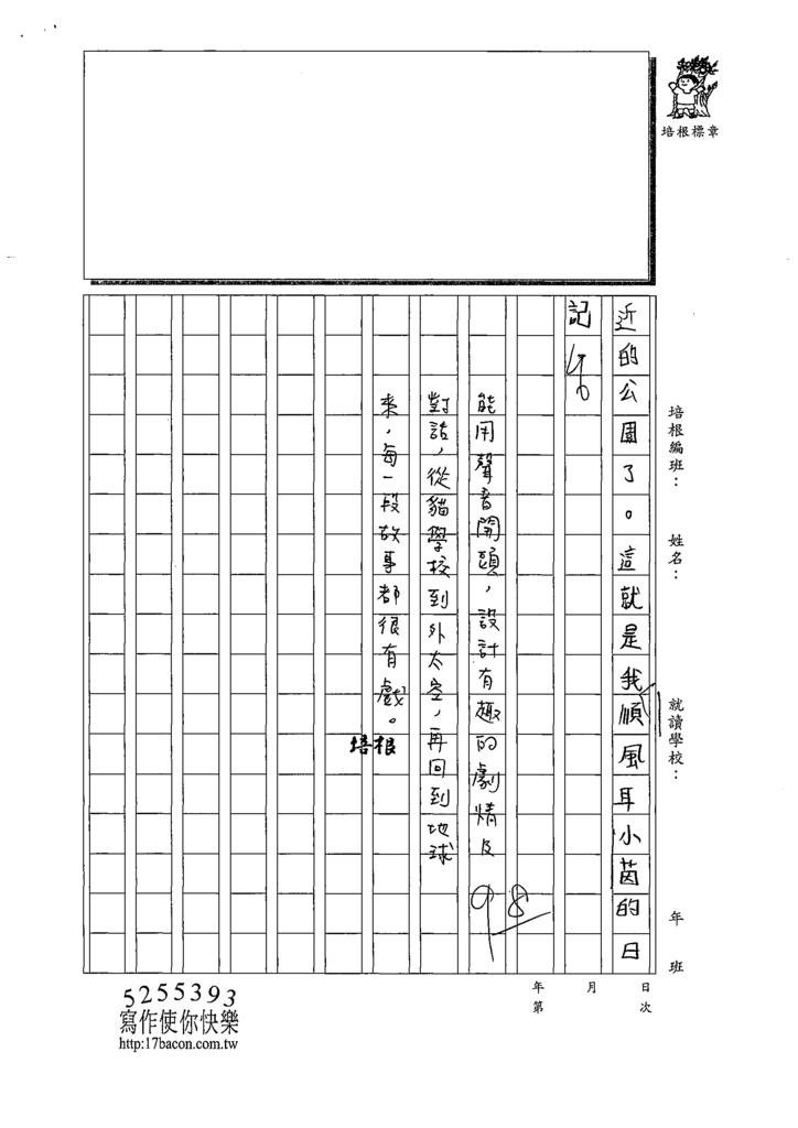 109W4303韓○茵 (4).tif