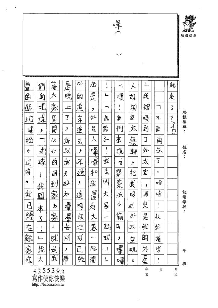109W4303韓○茵 (3).tif