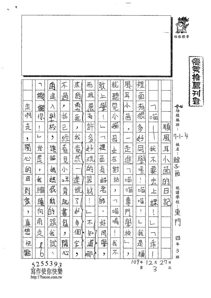 109W4303韓○茵 (1).tif