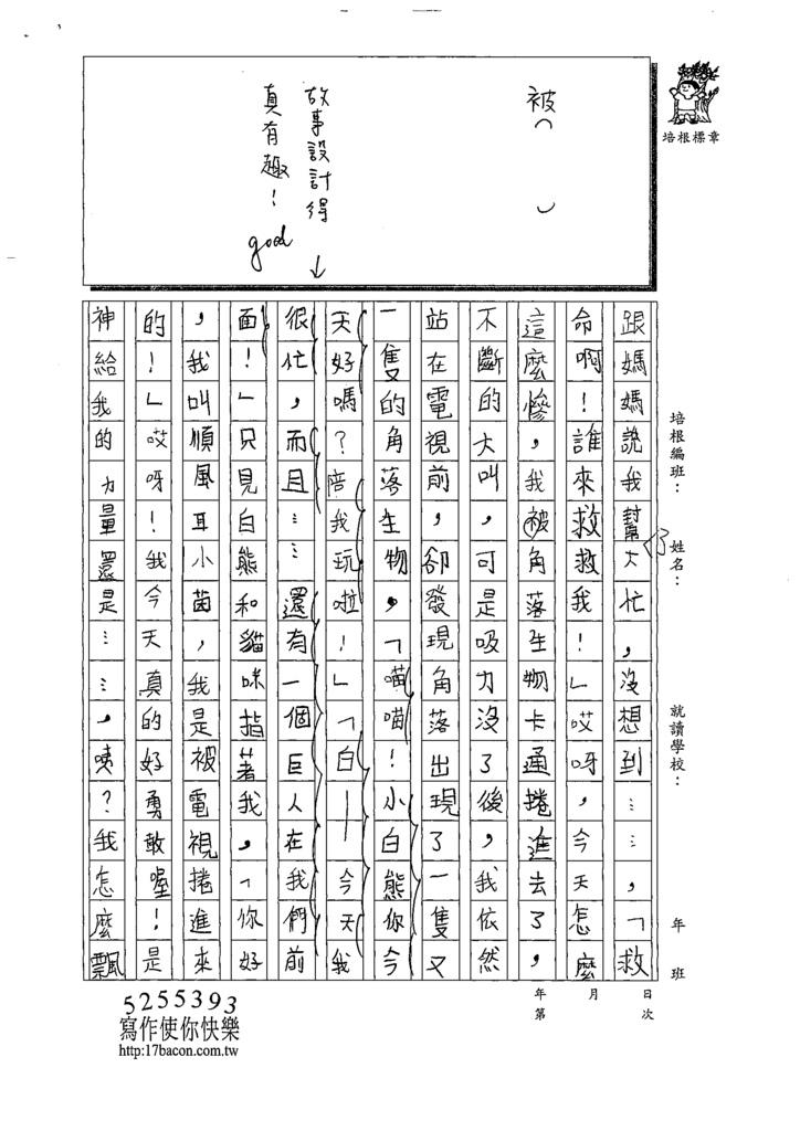 109W4303韓○茵 (2).tif
