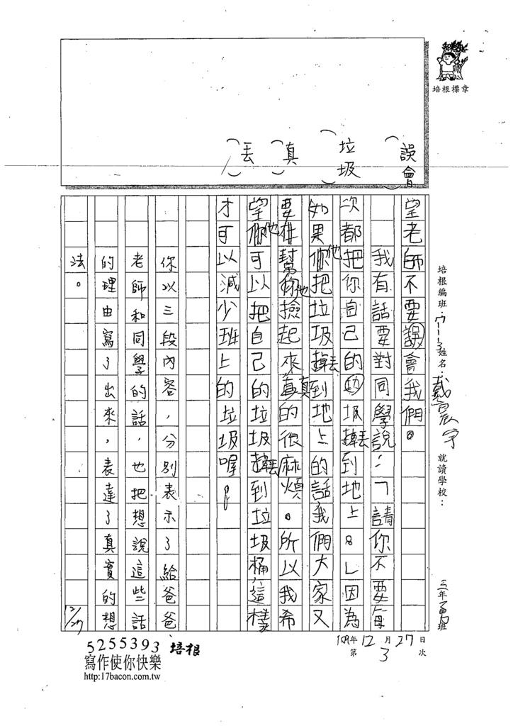 109W3303戴○宇 (2).tif