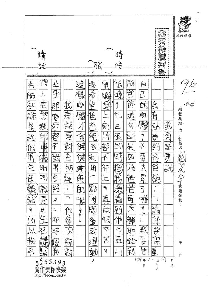 109W3303戴○宇 (1).tif