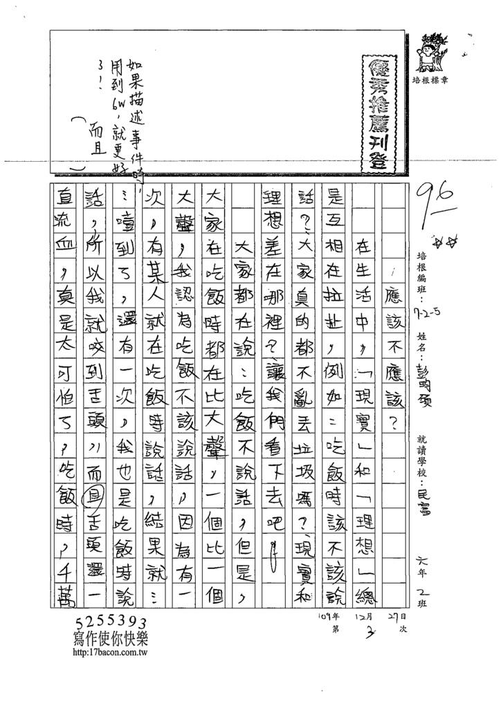 109W5303彭○碩 (1).tif