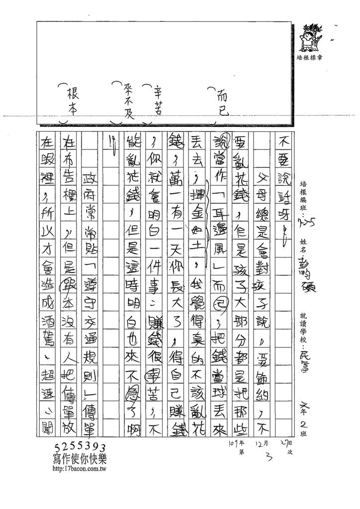 109W5303彭○碩 (2).tif