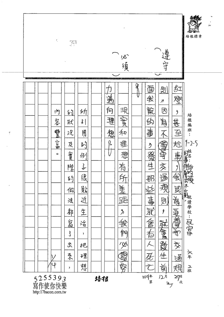 109W5303彭○碩 (3).tif