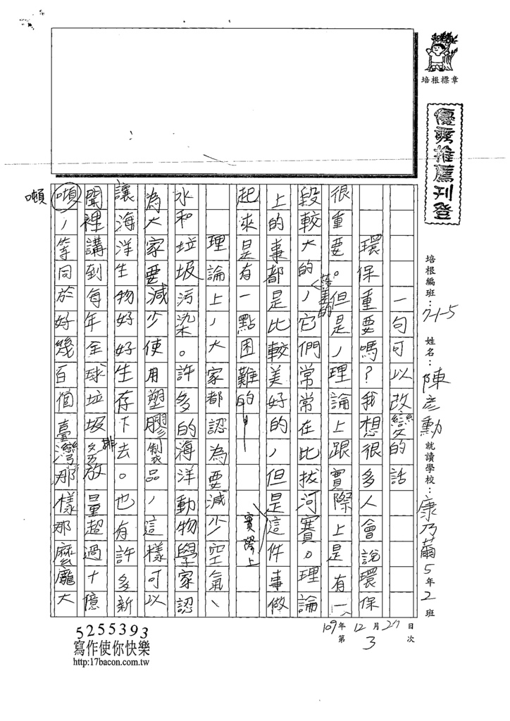 109W5303陳○勳 (1).tif