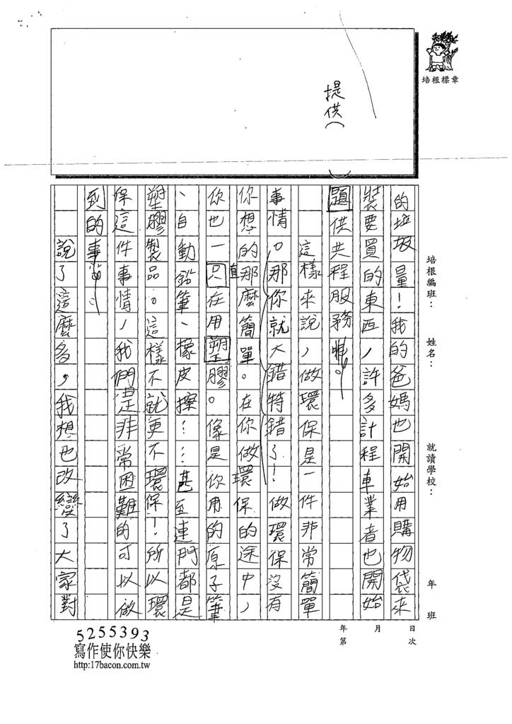 109W5303陳○勳 (2).tif