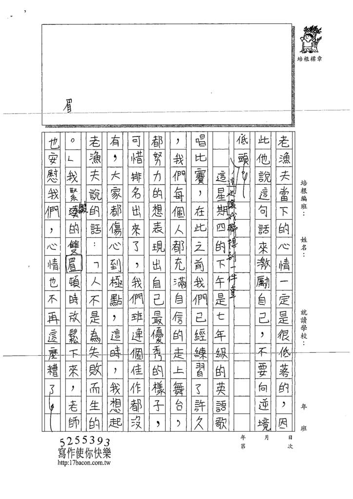 109WA303蘇○茵 (2).tif