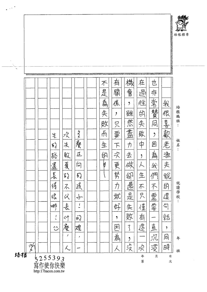 109WA303蘇○茵 (3).tif