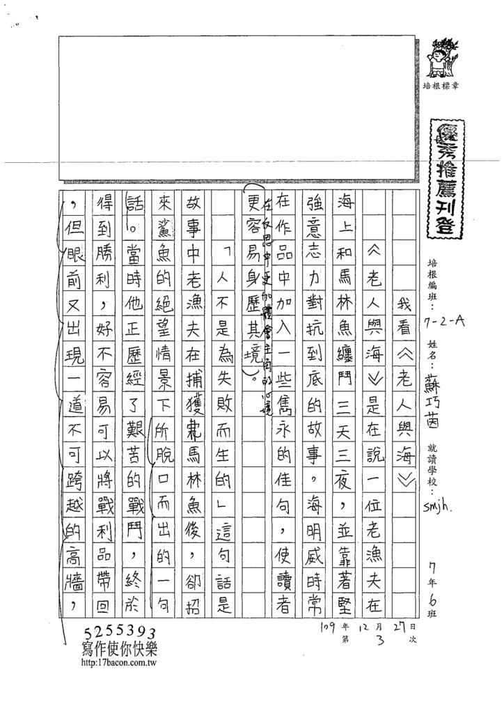 109WA303蘇○茵 (1).tif