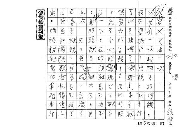 109W2303張○嘉 (1).tif