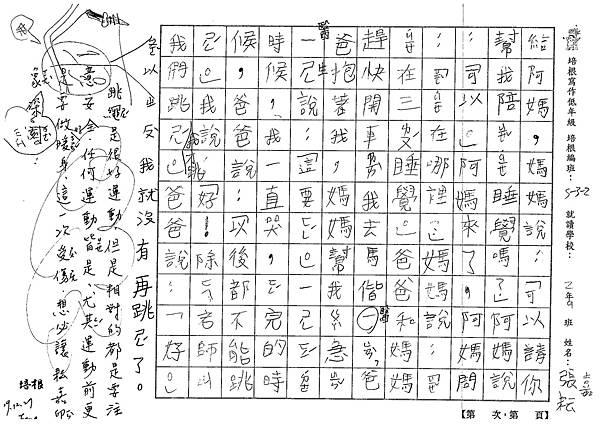 109W2303張○嘉 (2).tif