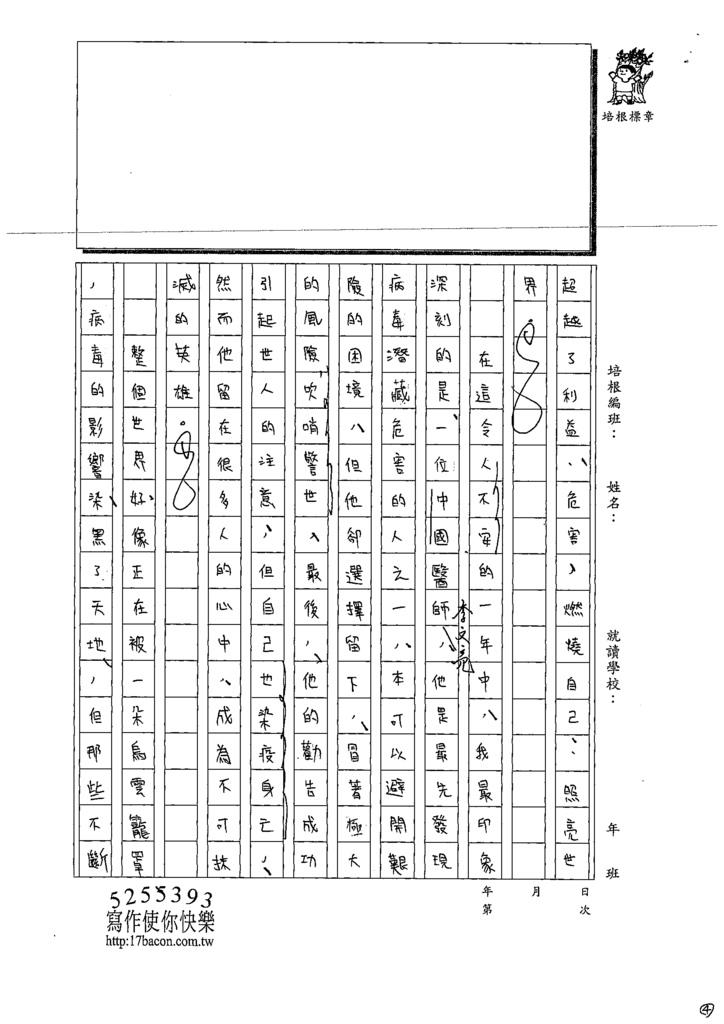 109WH303崔○宜 (3).tif